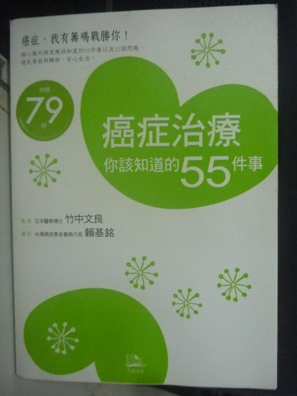 【書寶二手書T6/醫療_HAS】癌症治療你該知道的55件事:避免復發與轉移_竹中文良