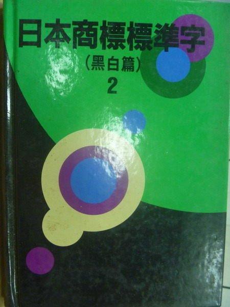 【書寶二手書T6/廣告_MDU】日本商標標準字2_黑白篇_美工圖書社_原價380