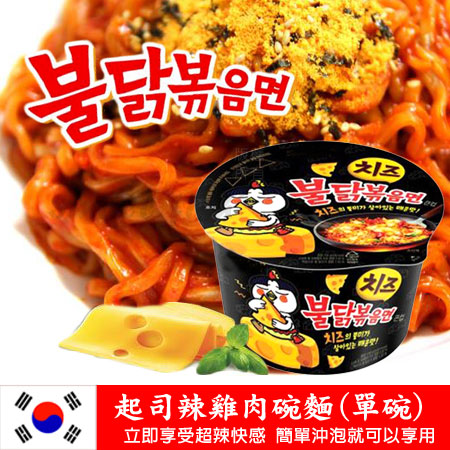 韓國 起司辣雞肉碗麵 (單碗裝) 105g 起司辣雞麵 碗麵 起司火辣雞肉麵 辣雞麵【N101436】