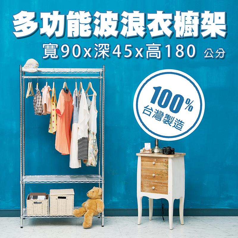 【dayneeds】90x45x180公分 衣櫥架 置物架/收納架/鍍鉻層架/衣架