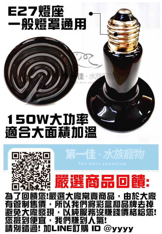 [第一佳水族寵物] 鋁製夾燈台灣製爬蟲夾燈 座烏龜專用加熱加溫+台灣製陶瓷加溫燈泡150W 一組嚴選商品非陸製