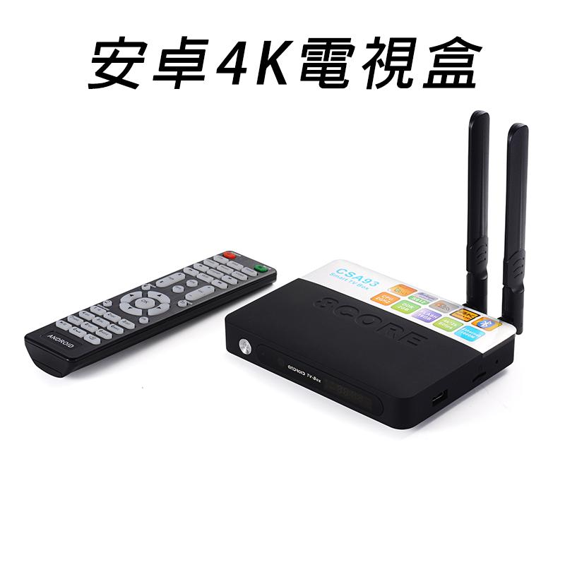 4K電視盒 安卓網路電視盒 智慧電視盒 海量影片觀看 小盒子