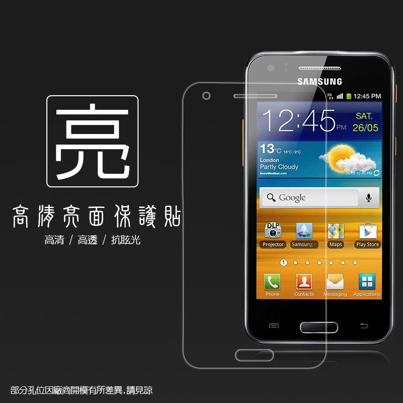 亮面螢幕保護貼 Samsung alaxy Bean i8530 保護貼
