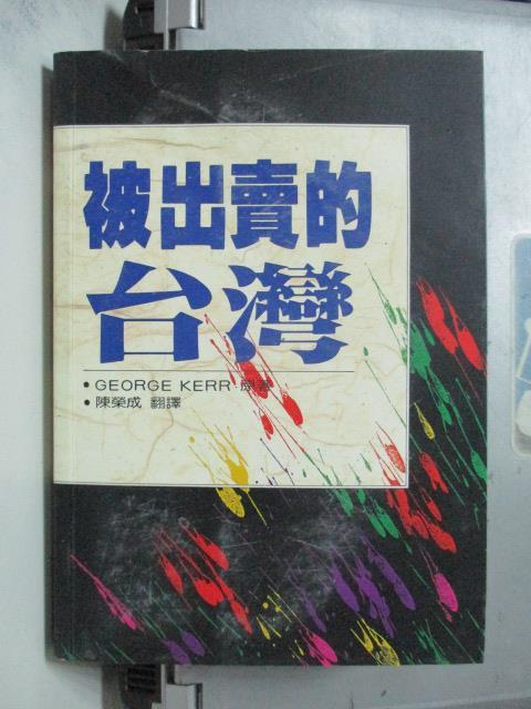 【書寶二手書T6/政治_ODK】被出賣的台灣_柯喬治