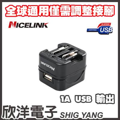 ※ 欣洋電子 ※ Nicelink USB萬國充電器 /旅充 1A 輸出 (US-T11A) 黑色