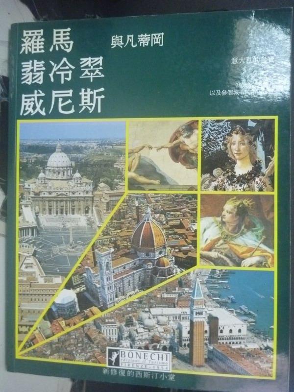 【書寶二手書T9/地理_ZBT】羅馬與凡蒂岡翡冷翠威尼斯