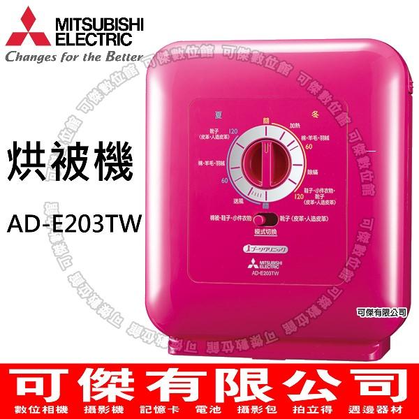 可傑 日本進口  MITSUBISHI 三菱 烘被機  AD-E203TW  魅力紅 多功能  抗菌  對抗潮濕  衣物乾爽