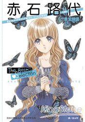 赤石路代最愛精選The Best Selection(全)