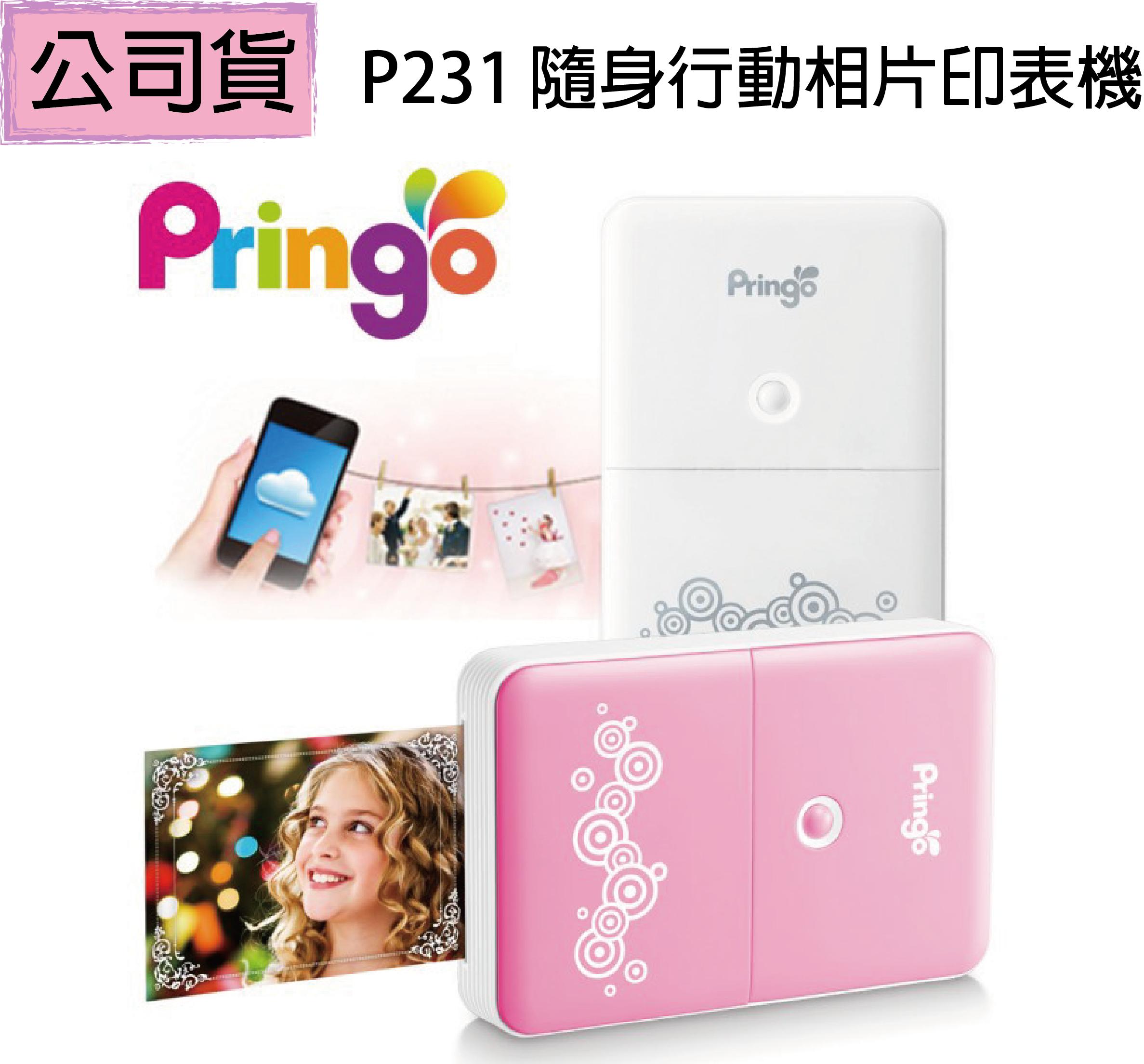 贈【原廠電池*2】含【相紙*100+色帶*10】【Hiti Pringo】P231 wifi行動相片印表機 (公司貨)
