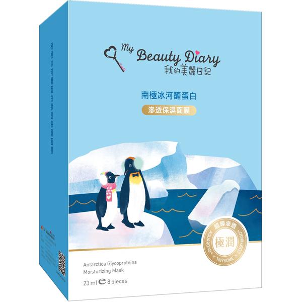 *美麗日記 2件419**優惠促銷*美麗日記南極冰河醣蛋白面膜8入《康是美》