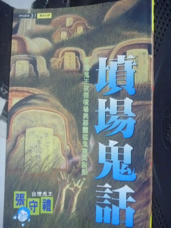 【書寶二手書T7/一般小說_HCO】墳場鬼話_張守禮