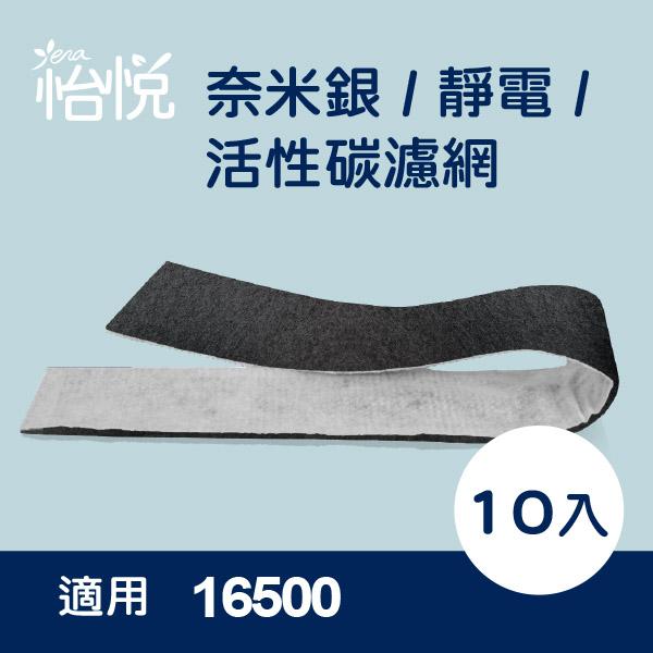 【怡悅奈米銀/靜電 活性碳濾網】適用於Honeywell HAP-16500-TWN空氣清淨機-10片裝