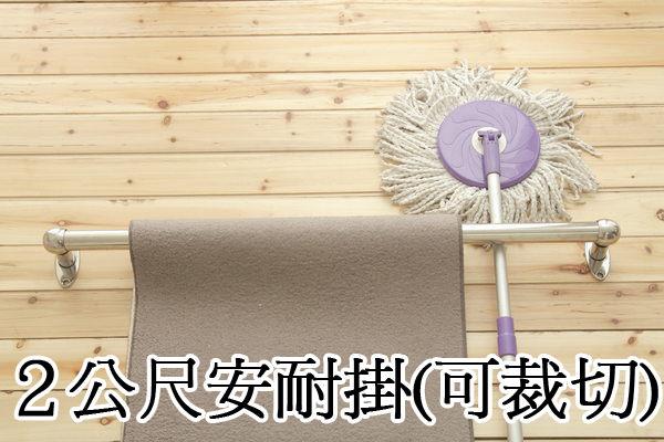 【ANASA安耐曬】2公尺側牆安耐掛!可安裝在天花板當衣櫥!堅固耐用固定橫桿,用途廣泛,毛巾架,扶手桿.管座,衣櫥