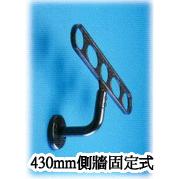 【ANASA安耐曬】固定式曬衣架~牆對牆固定式(短版)430mm~高級鋁合金材質~超耐用不生鏽!