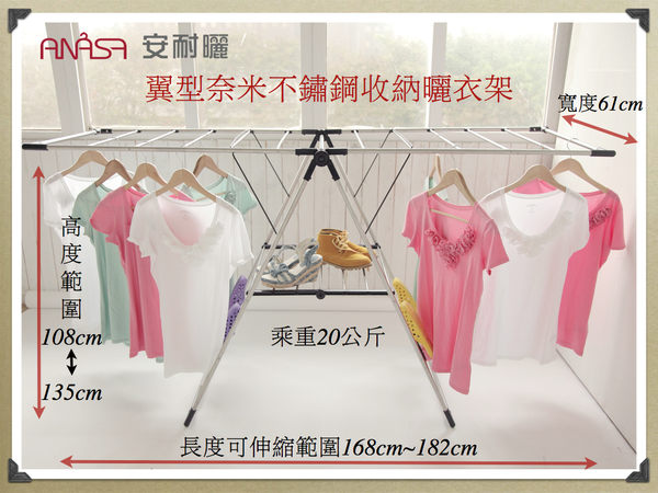 ☆獨賣! 2012最新款 免組合 打開即用 翼型 奈米 不鏽鋼 曬衣架 更輕薄 更好收納