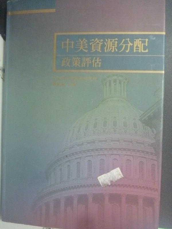 【書寶二手書T5/社會_YIK】中美資源分配政策評估_曹俊漢
