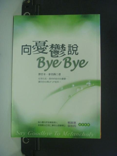 【書寶二手書T7/勵志_NIV】向憂鬱說Bye Bye_傑若米‧麥肯錫/著