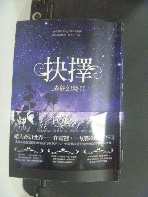 【書寶二手書T8/翻譯小說_JMP】森魅幻境2:抉擇_亞曼達.霍金