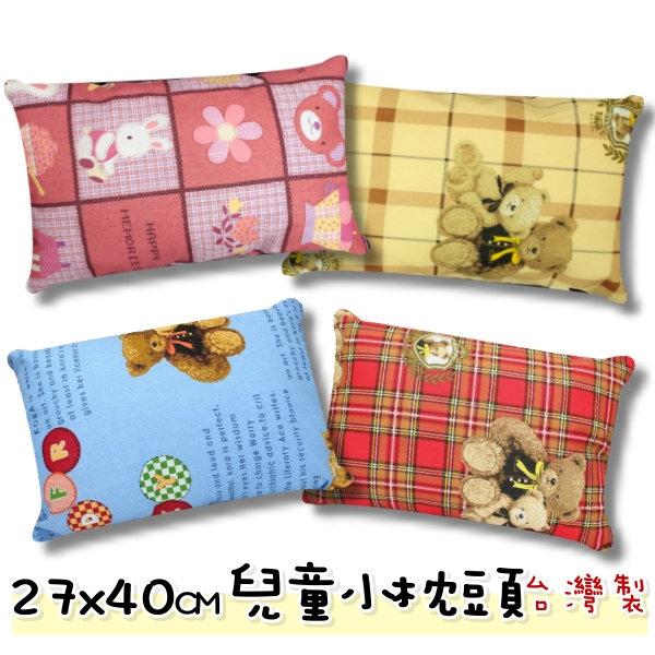 【台灣製小童枕/嬰兒枕/兒童枕頭(含枕套) 27X40CM】MIT 可愛小熊  多種款式款式  雙面印染 側邊拉鍊 ~華隆寢飾