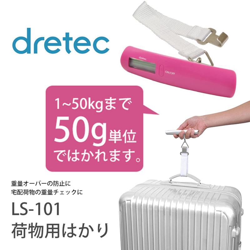 DRETEC 行李秤重計 LS-101WT 桃紅 承重50KG