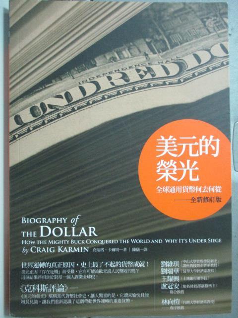 【書寶二手書T1/財經企管_HBH】美元的榮光:全球通用貨幣何去何從_克瑞格.卡爾明