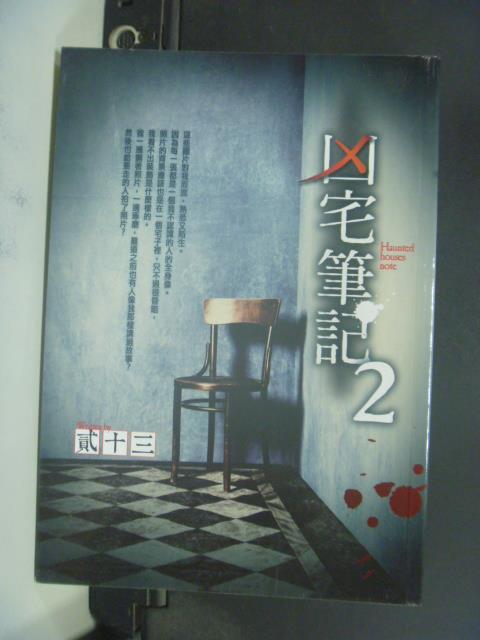 【書寶二手書T6/一般小說_GEB】凶宅筆記 第二部_貳十三