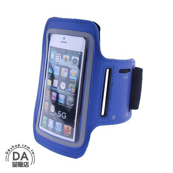 《DA量販店》iphone5 5S 5C 運動 臂套 手臂帶 手機袋 臂袋 手臂包 藍色(79-6505)