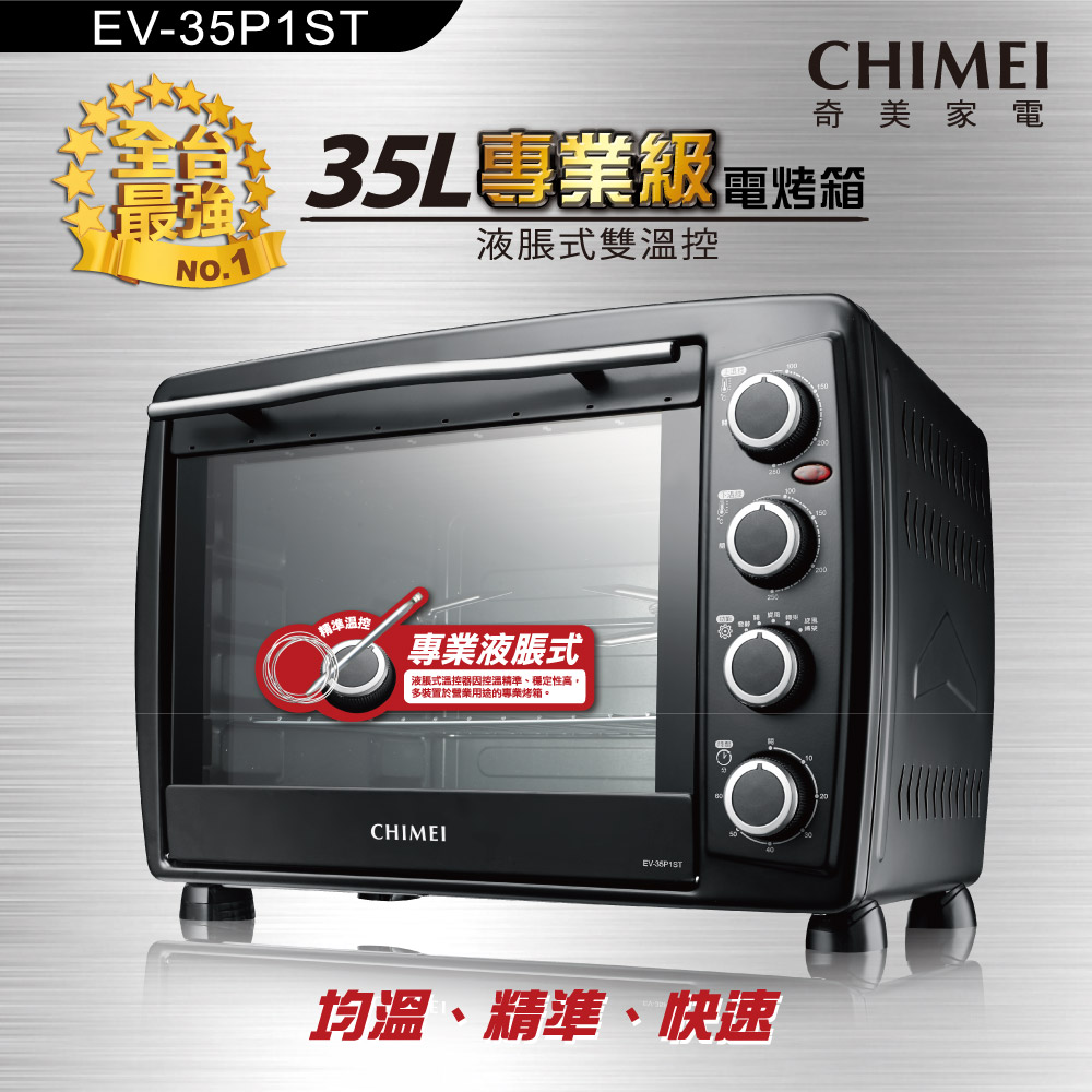CHIMEI奇美 35L雙溫控專業級旋風四旋鈕電烤箱 EV-35P1ST