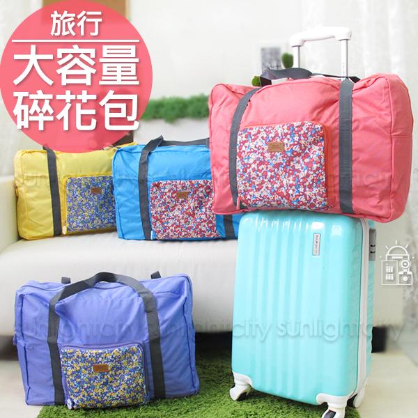 日光城。韓系大容量碎花旅行折疊包,輕便摺疊行李箱外掛防水旅行包收納包行李箱收納袋購物包整理袋萬用包