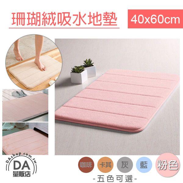 《DA量販店》居家 珊瑚絨 棉質 地墊 止滑墊 防滑墊 腳踏墊 粉紅色(V50-0905)