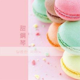 *babygo*貴族唱片-甜鋼琴 / 韓系療癒音樂 달콤한 피아노099CD-829