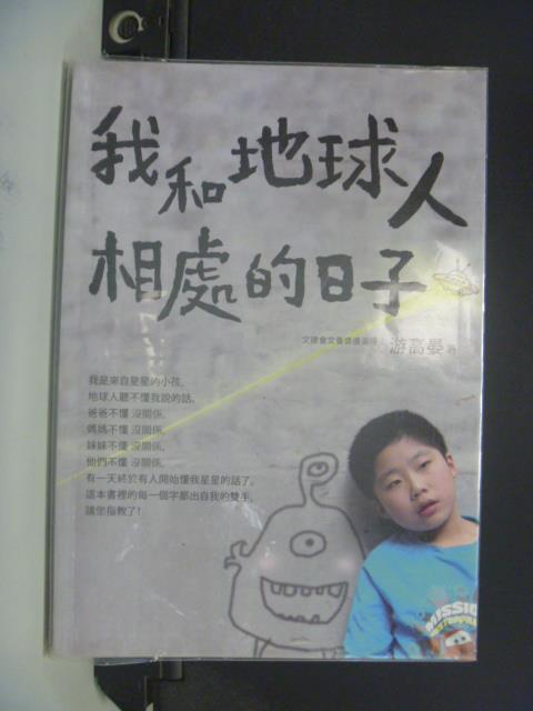 【書寶二手書T9/心理_GEO】我和地球人相處的日子_遊高晏
