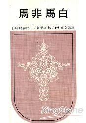 白馬非馬(平)-三民文庫195