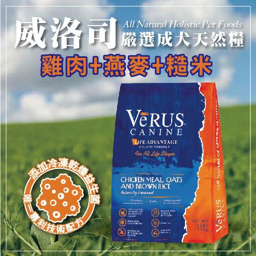 【年終出清】美國威洛司 成犬天然糧(雞肉.燕麥.糙米) 15LB-特價950元(A001B05)