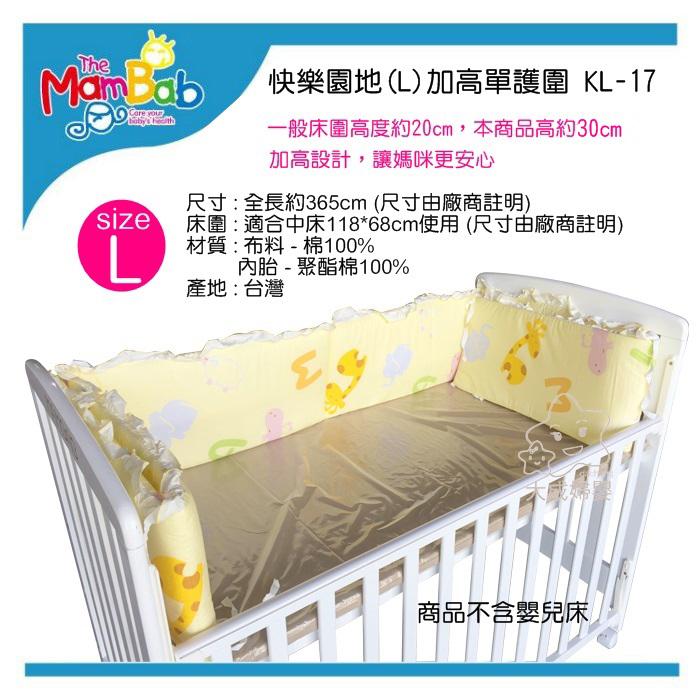 【大成婦嬰】夢貝比 MamBab 快樂園地 / 小貴族 加高單護圈(L) 床護圍 床護圈 床圍