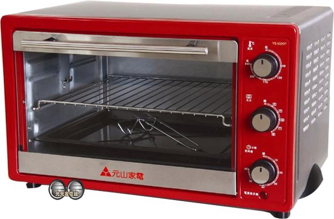 元山牌 32L不鏽鋼旋風烘烤電烤箱 YS-532OT