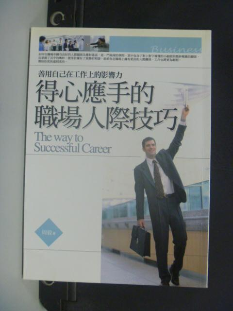 【書寶二手書T5/溝通_GDK】得心應手的職場人際技巧_周毅