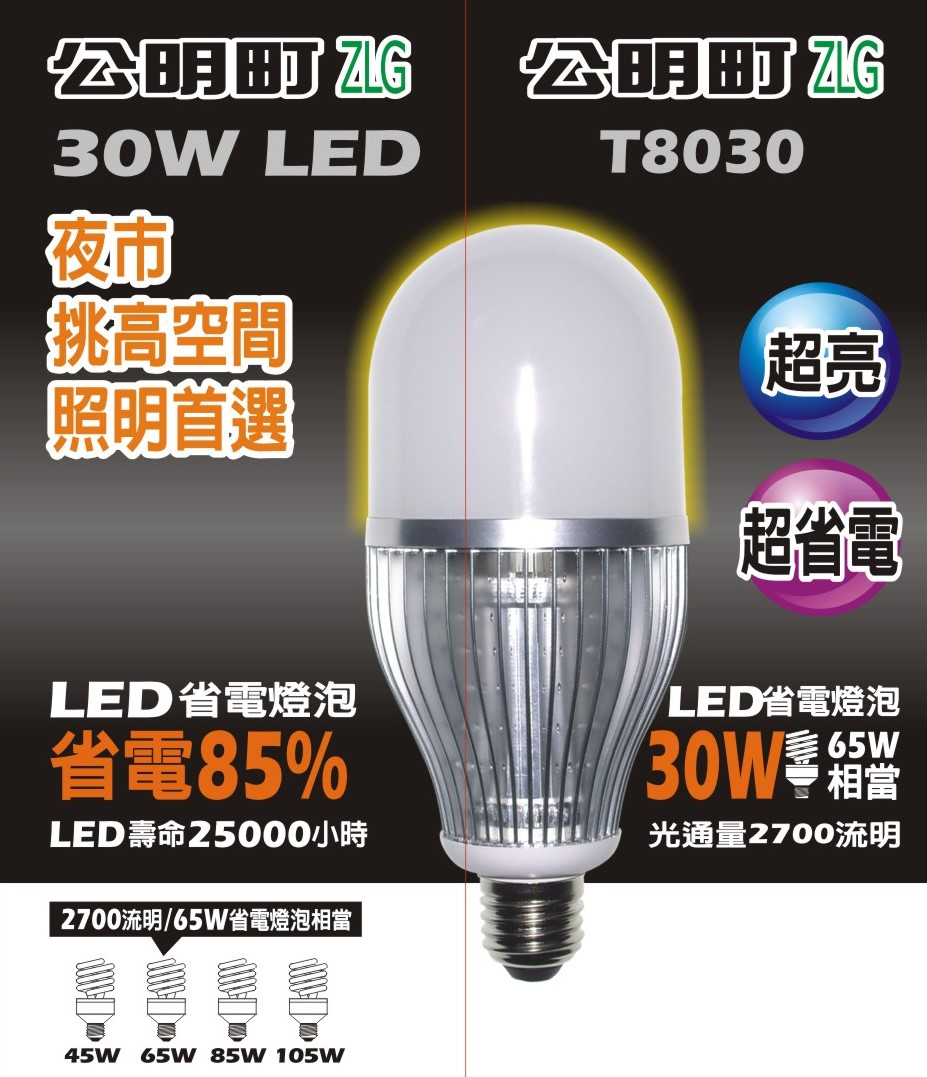 公明町LED 全周光燈泡/大功率燈泡-30W暖白光