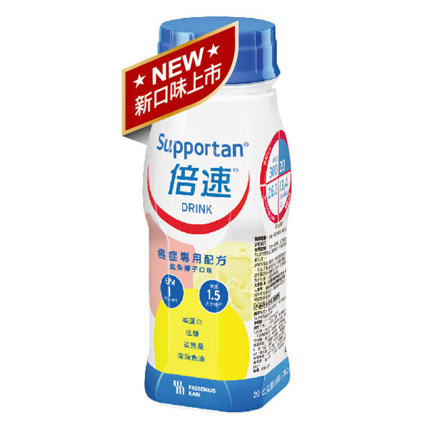 永大醫療~倍速癌症專用配方 鳳梨椰子口味一24罐新包裝上市每箱4680元送2罐~來店更優惠喔^^