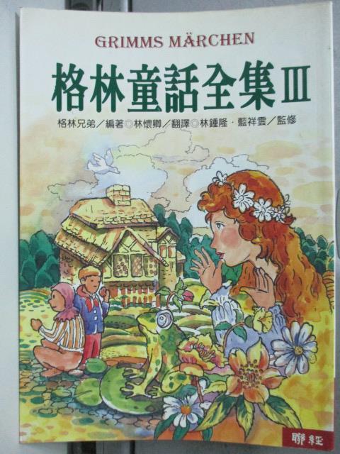 【書寶二手書T1/兒童文學_HIS】格林童話全集III_Jacob Grimm