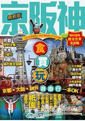 京阪神:食買玩一本OK!