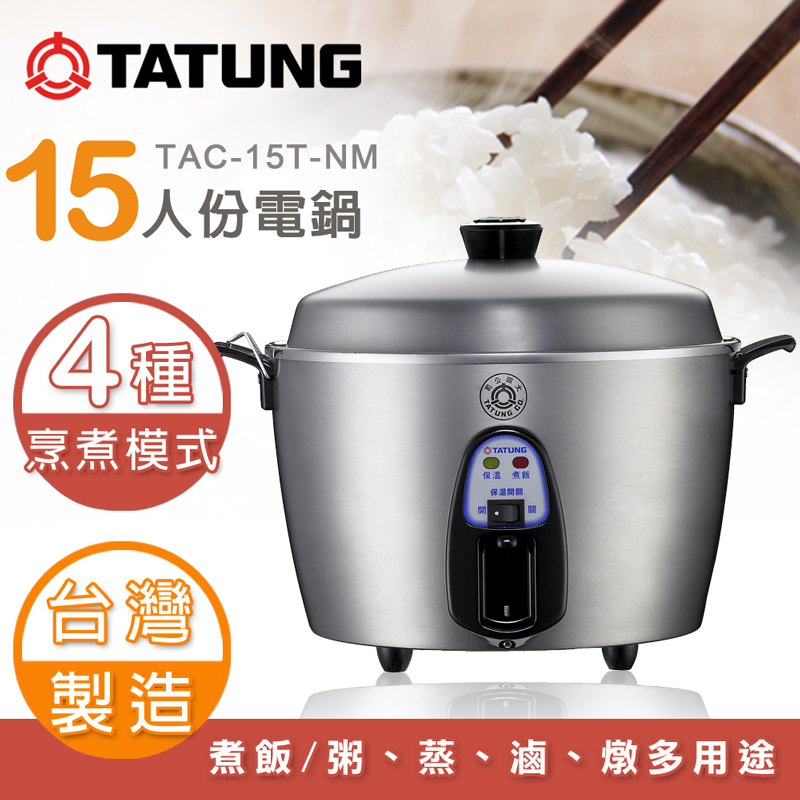 【TATUNG大同】15人份不鏽鋼電鍋 TAC-15T-NM