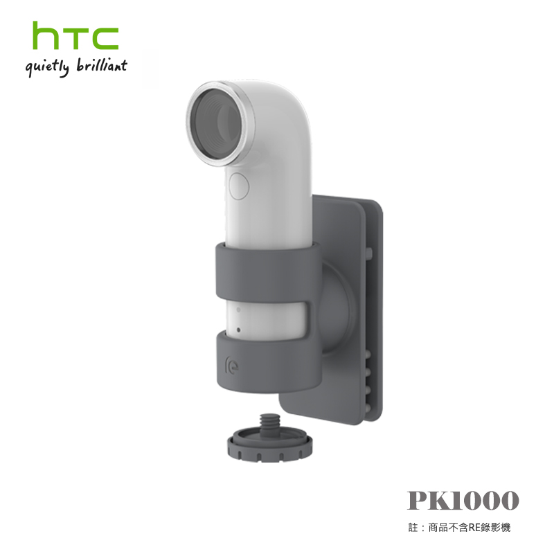 HTC RE 原廠 專用 隨意夾 固定架 Clip-On 聯強公司貨