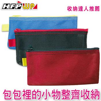 HFPWP 彩色網狀收納袋 947 / 個