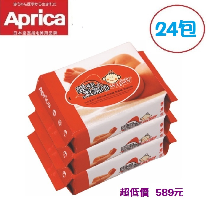 *美馨兒*Aprica嬰兒專用超柔濕巾3入X8串(20抽X24包) 589元