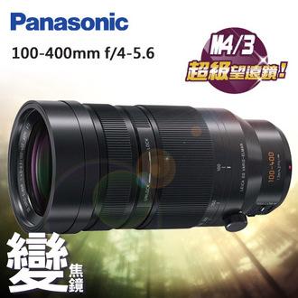 "Panasonic松下 100-400mm F4-5.6 公司貨 望遠鏡頭 超級望遠鏡██ 9/23現貨在庫中 ██ 免運優惠中 ██ ""正經800"""