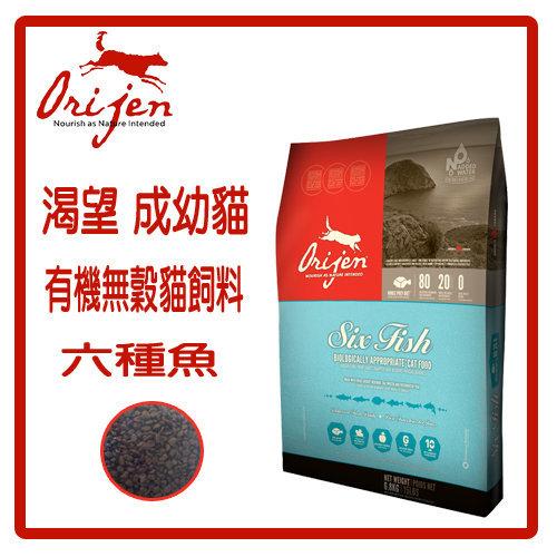 【力奇】渴望 成幼貓無穀貓飼料(六種魚)2.27kg-2170元>兩包可超取(A092A08-0227)