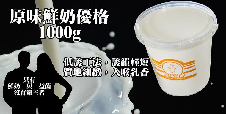 【優格帕妃】原味鮮奶優格1000g/份