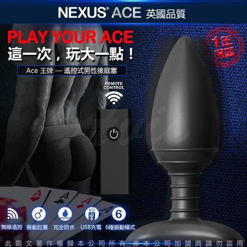 ◤震動肛塞◥英國Nexus Ace艾斯 無線遙控變頻震動肛塞 USB磁吸充電