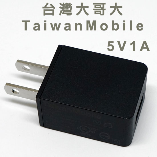 【5V1A】台灣大哥大 TWM Amazing X3s/A5S/X6/X5s/X5/X3/A6S/A8/A5/A4S 旅充/交換式電源供應器/充電轉換頭
